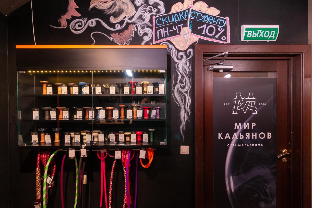 Кальянный Магазин Рядом Со Мной